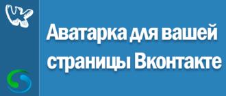 Как установить аватар Вконтакте?