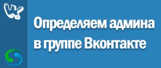 Как узнать админа в группе Вконтакте