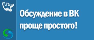 Как создать обсуждение в группе Вконтакте?