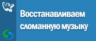 Почему не работает музыка Вконтакте