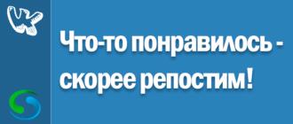 Что такое репост Вконтакте?