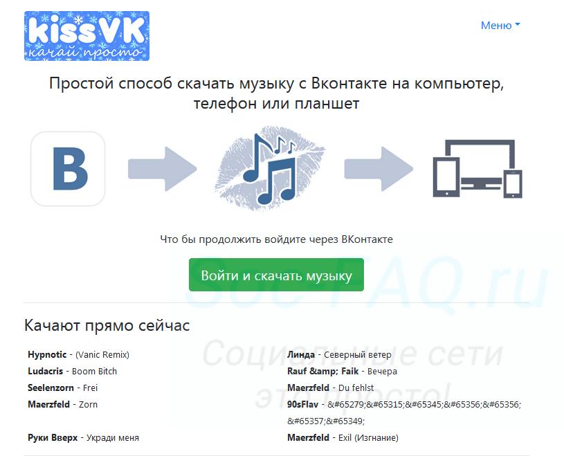 Главная страница сервиса KissVK