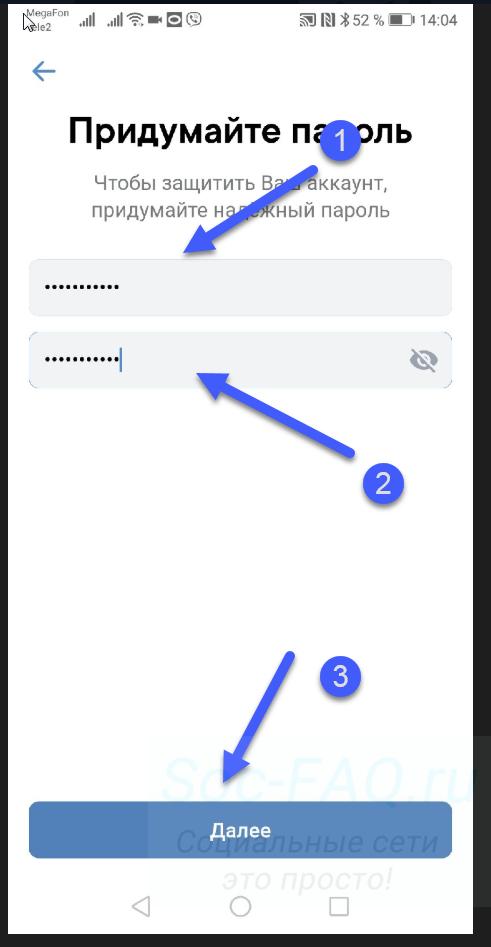 Придумайте пароль для страницы