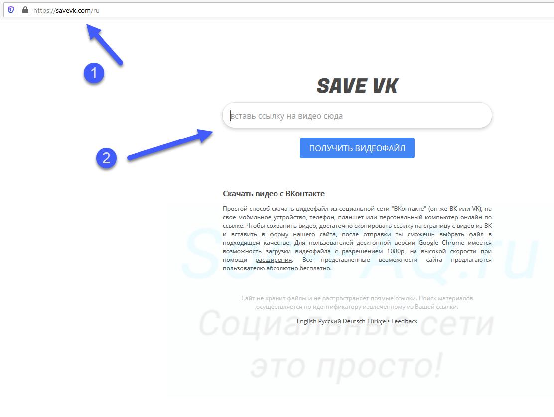 Сервис SaveVK