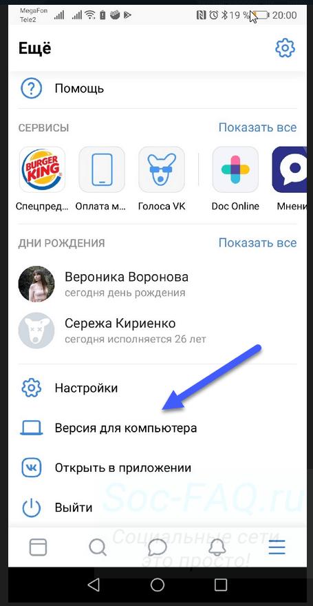 Переход к полной версии сайта ВКонтакте