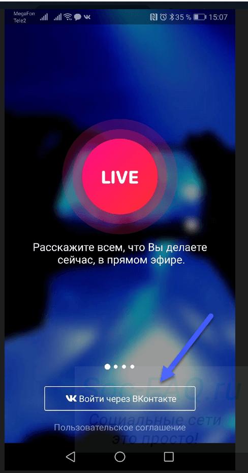 Авторизация в VK Live