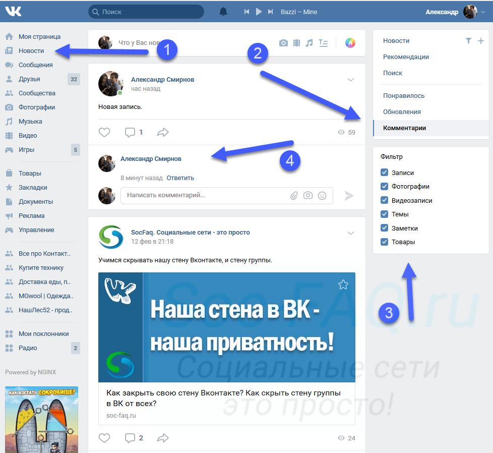 "Поиск комментариев через раздел ""Новости"""