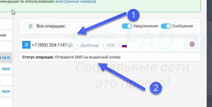 Получение кода на виртуальный номер