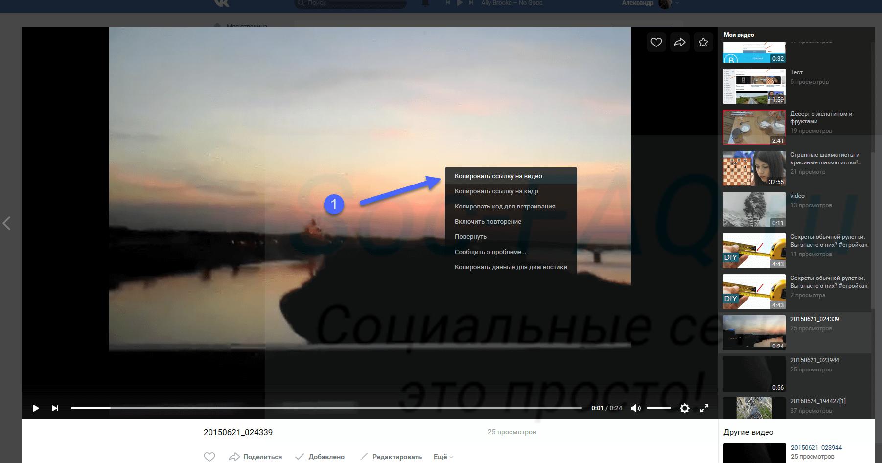 Копируем ссылку на видеоролик Вконтакте