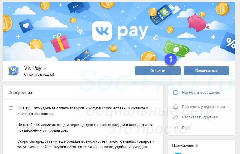 Группа VK Pay