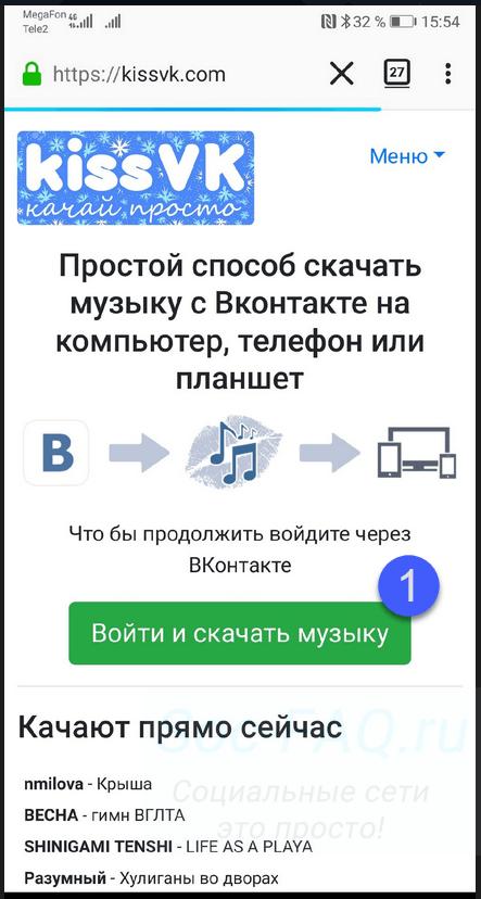 Вход на сайт KissVK с мобильного