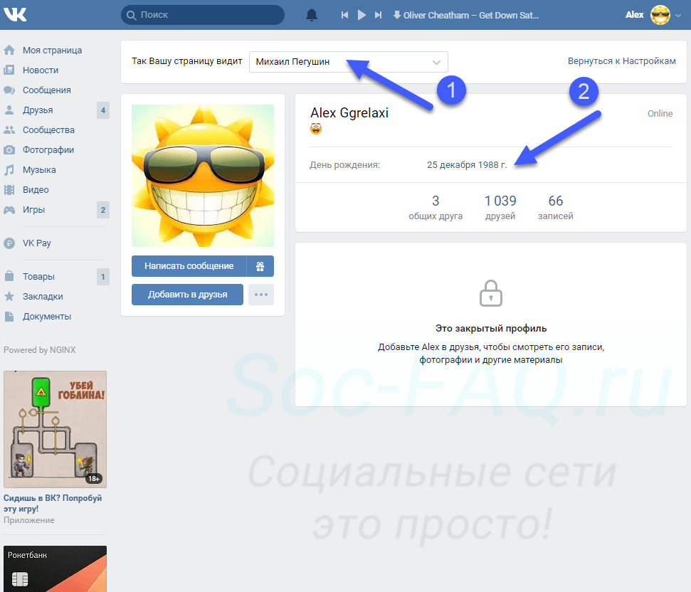 Ваша страница ВКонтакте со стороны