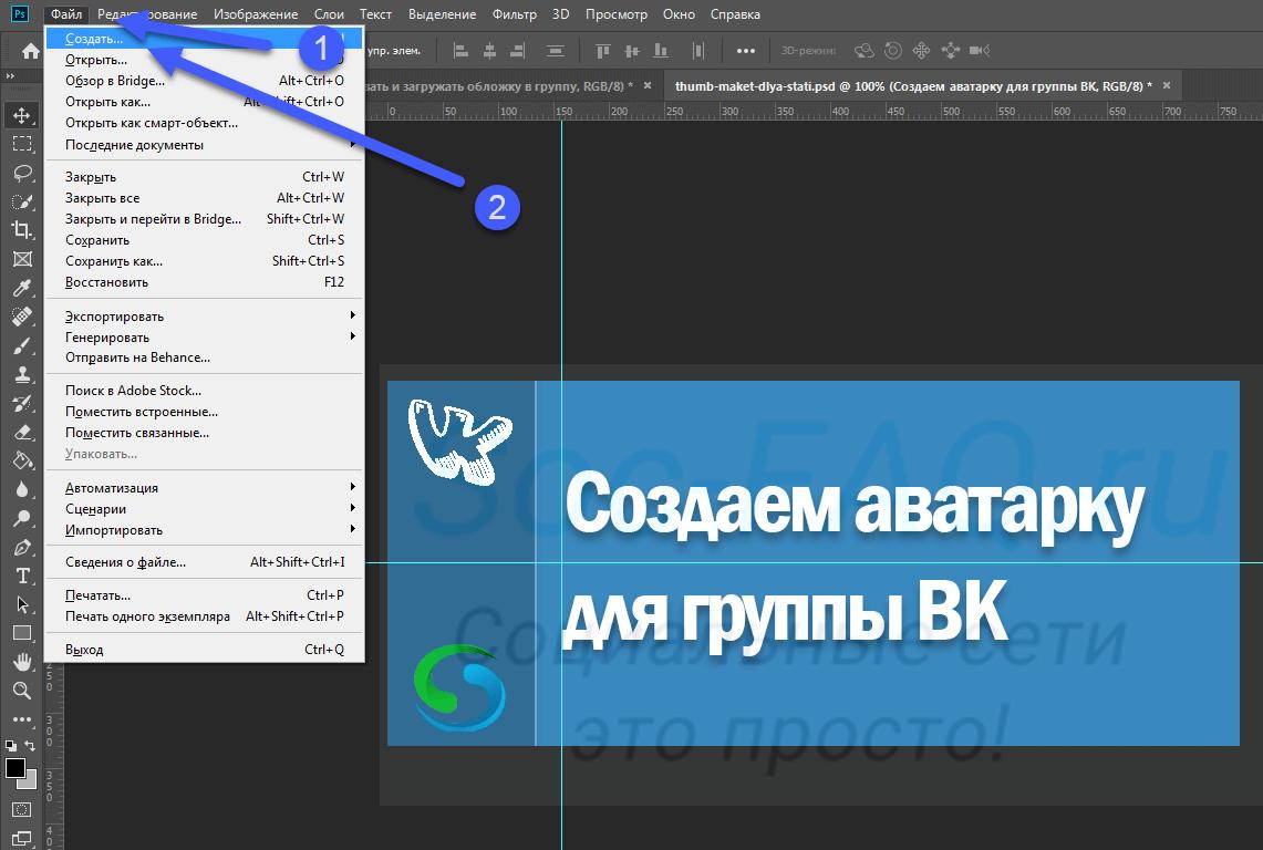 Создание нового проекта в PhotoShop