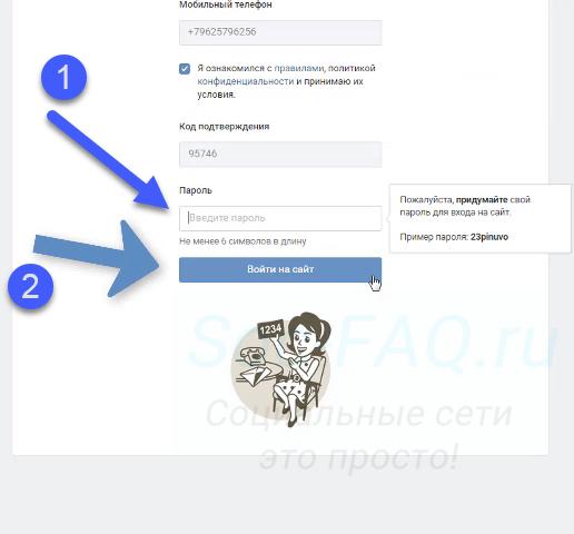 Задаем пароль для страницы