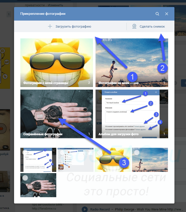 Выберите вариант добавления изображения