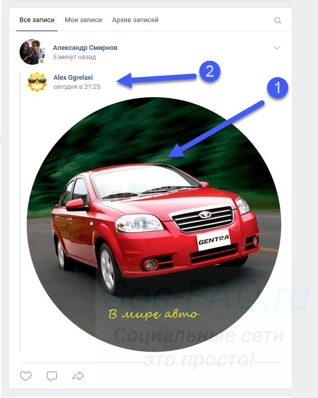 Наш первый репост Вконтакте