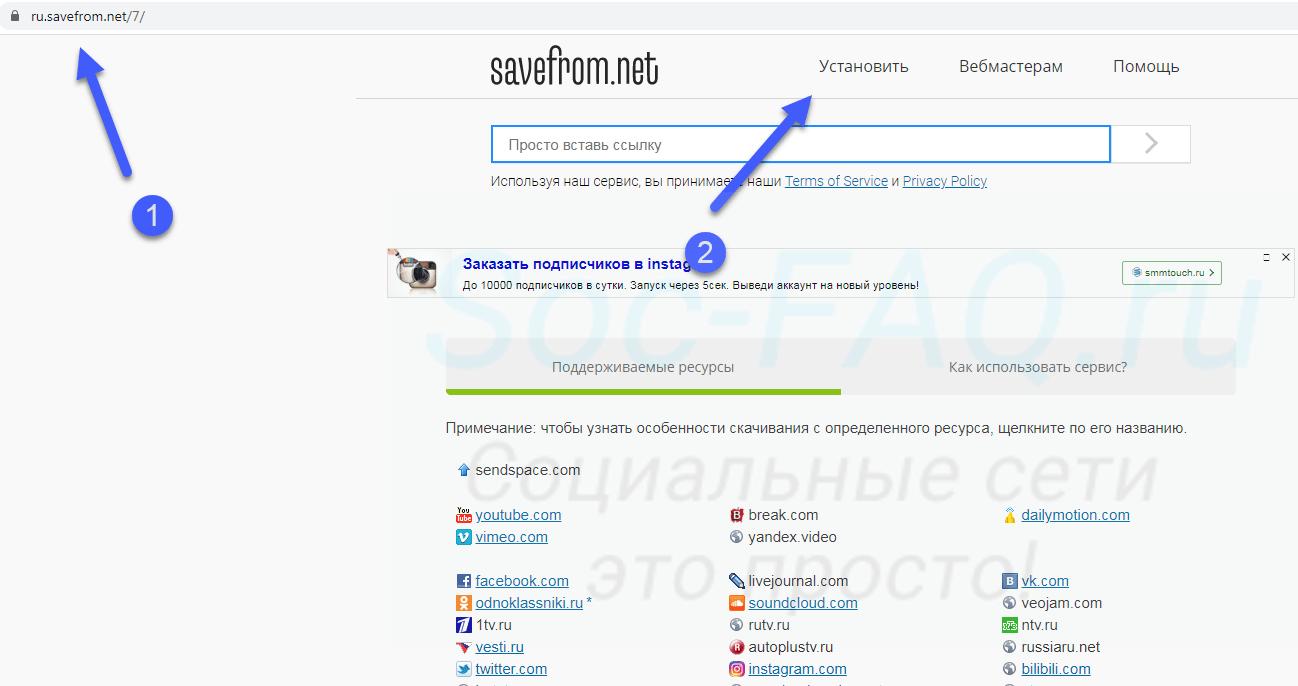 Сервис SaveFrom