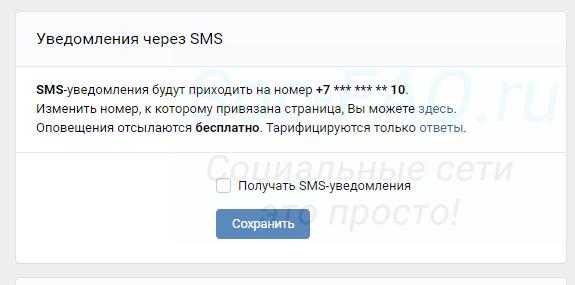 Включение и отключения оповещений через СМС