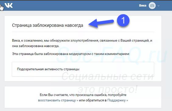 Вечная блокировка Вконтакте