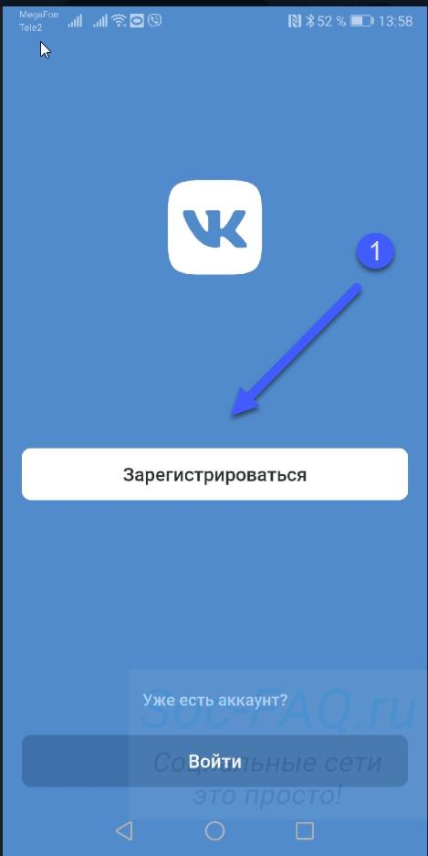 Начинаем создание новой страницы через телефон