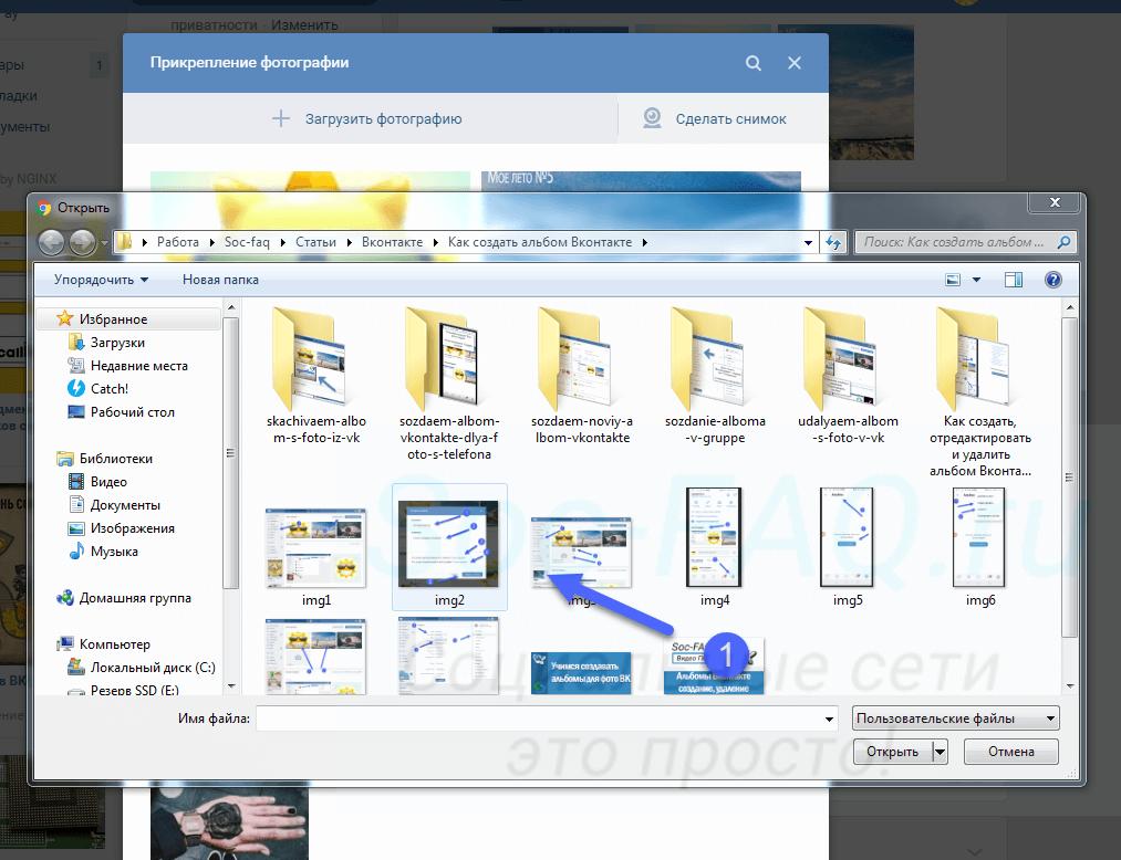 Выбор файла на компьютере