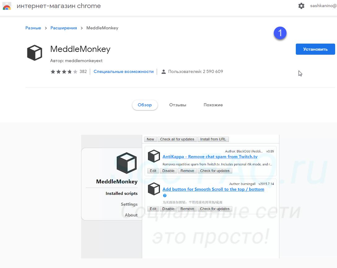 Установка расширения MeddleMonkey
