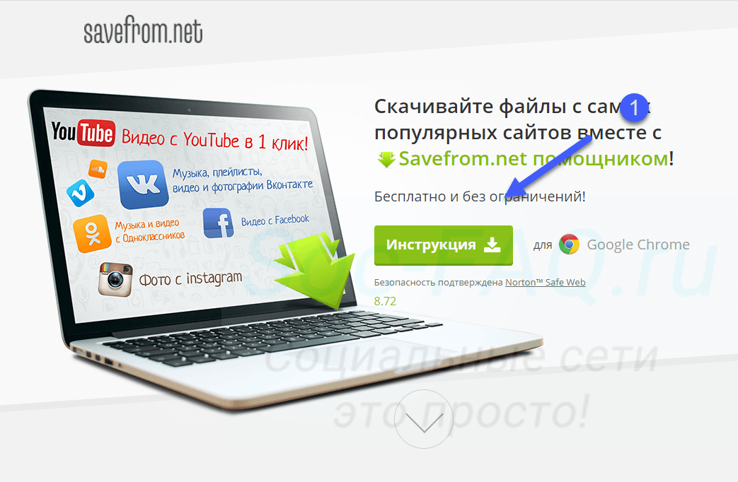 Инструкция по установке расширения SaveFrom