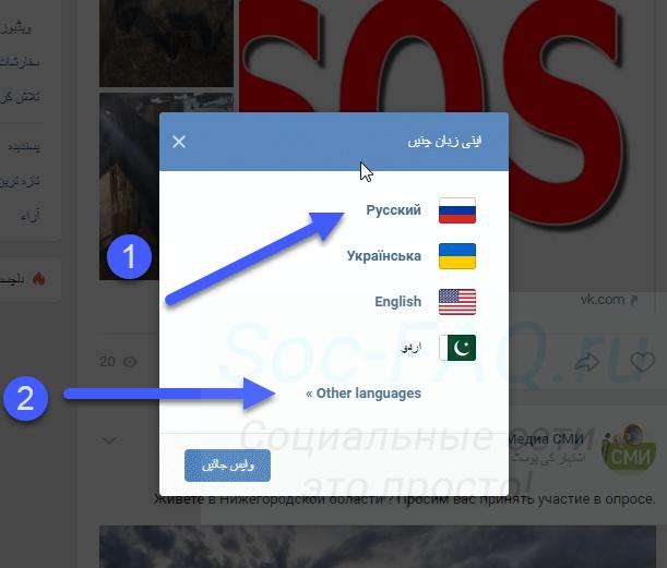 Просмотр списка языков