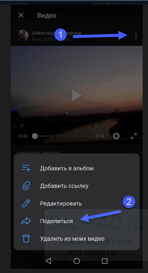 Просмотр видео в ВК с телефона