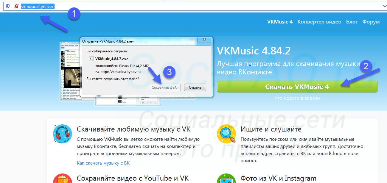 Скачиваем программу VKMusic