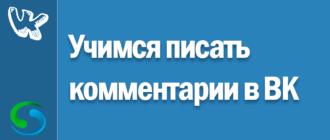 Как написать комментарий Вконтакте?