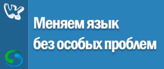 Как поменять язык Вконтакте