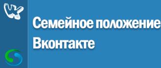 Как поставить и изменить семейное положение ВКонтакте