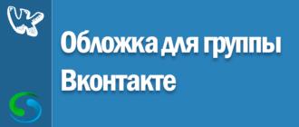 Как сделать обложку для группы Вконтакте