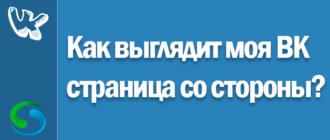 Как выглядит моя страница Вконтакте со стороны?