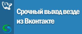 Как выйти со всех устройств Вконтакте?