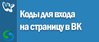 Как включить двухфакторную авторизацию ВКонтакте
