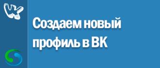 Как зарегистрировать страницу Вконтакте