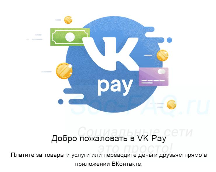 Сервис денежных переводов VK Pay
