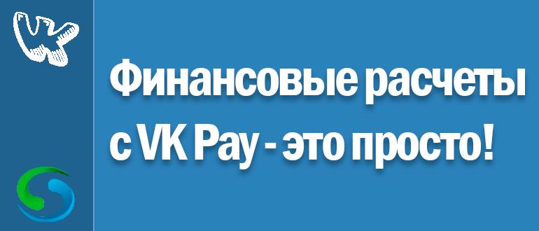 Как вывести деньги с VK Pay: инструкции для новичков