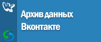 Архив данных Вконтакте