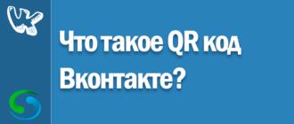 Что такое QR код Вконтакте