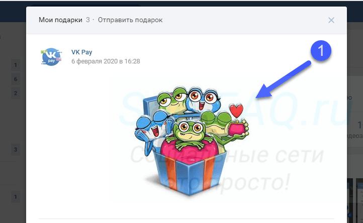 Пример подарка Вконтакте