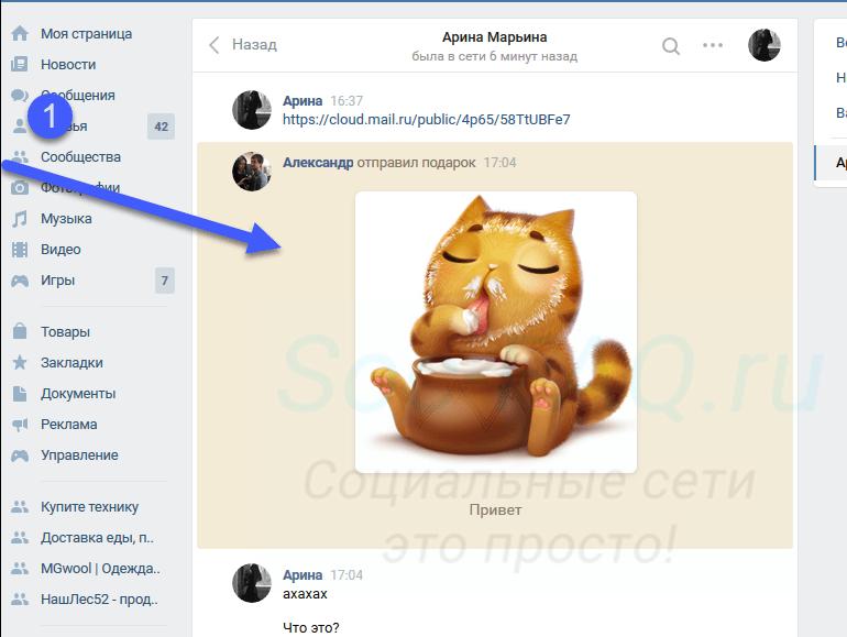 Отправленный подарок Вконтакте