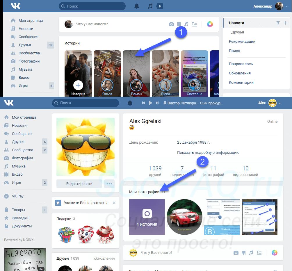 Расположение историй в социальной сети