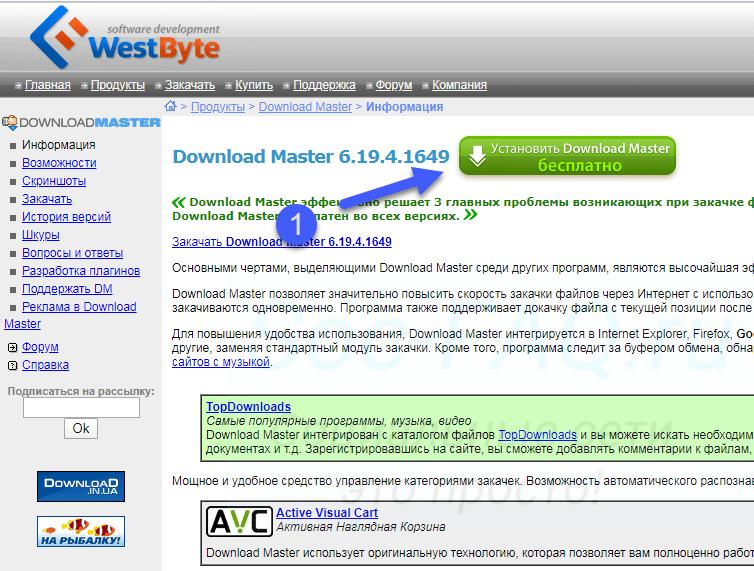 Установка DownloadMaster