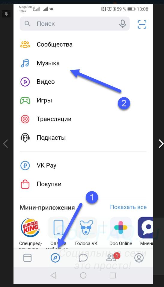 """Раздел """"Музыка"""" в приложении"""