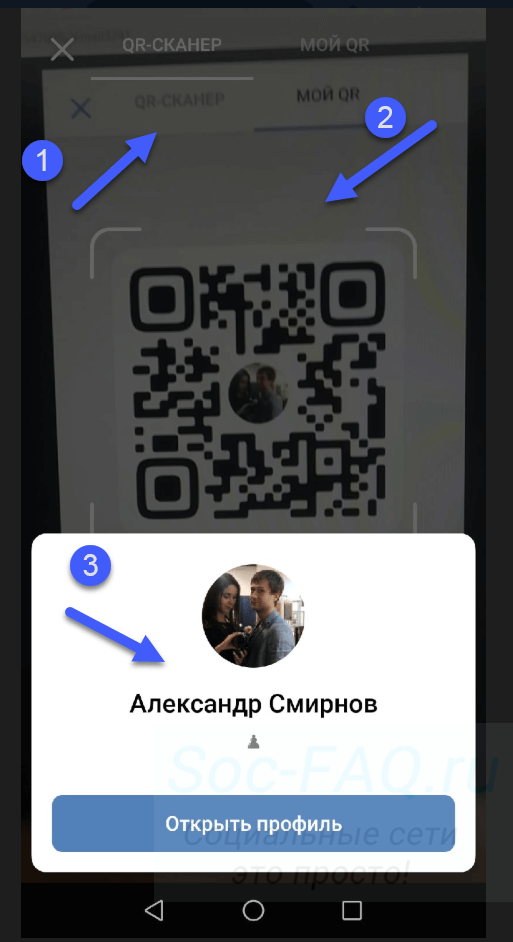 Сканирование QR-кода