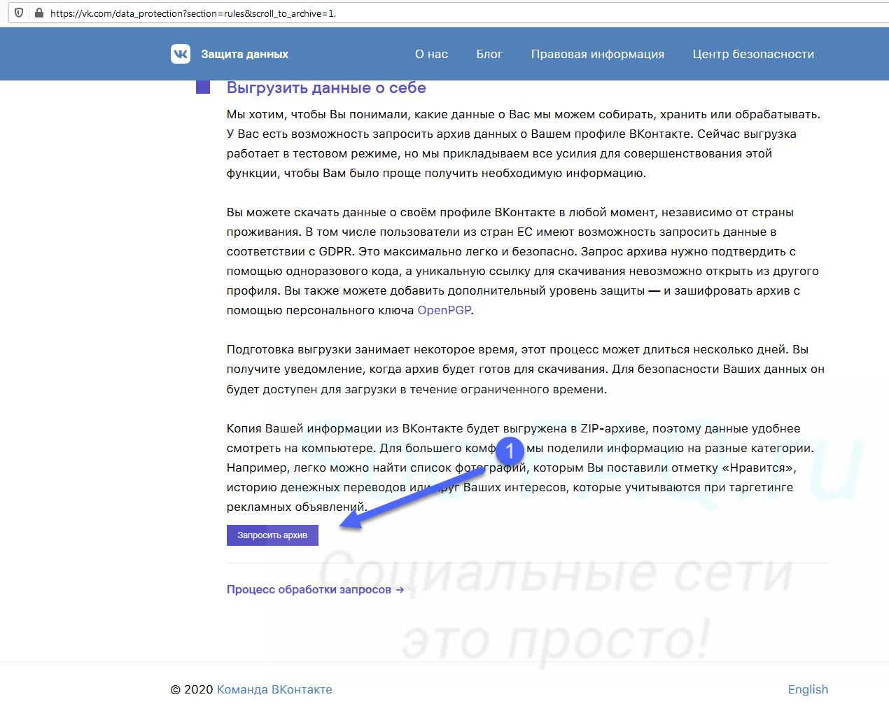 Запрос архива с данными о вашей странице Вконтакте