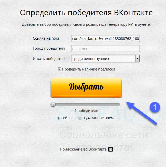 Выбор победителя Вконтакте по репостам